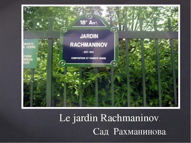 Сад Рахманинова. Le jardin Rachmaninov.
