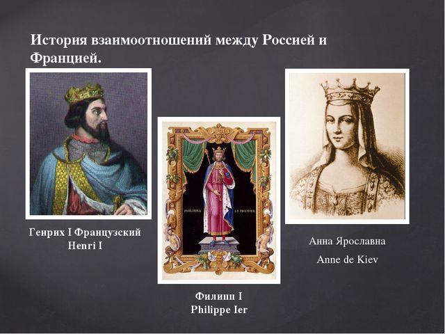 История взаимоотношений между Россией и Францией. Генрих I Французский Henri...