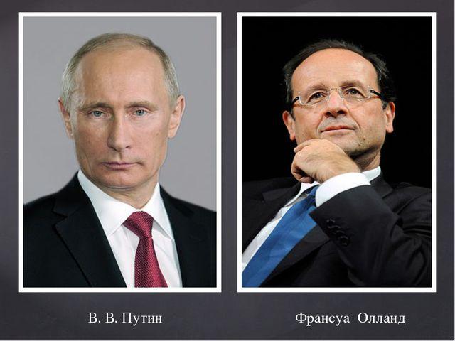 В. В. Путин Франсуа Олланд