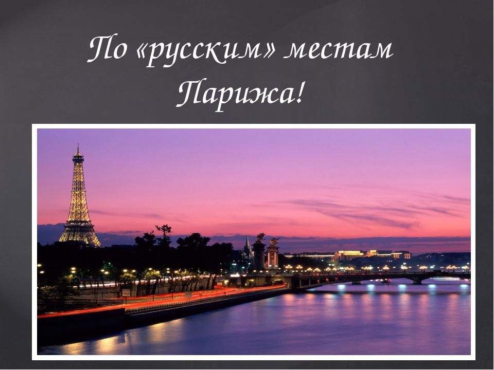 По «русским» местам Парижа!