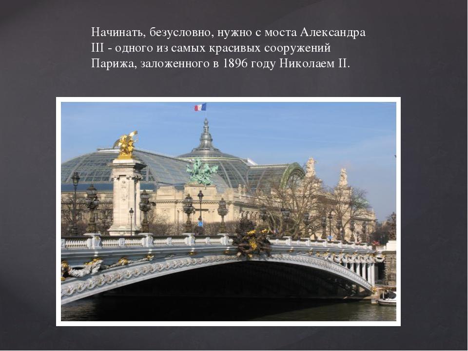 Начинать, безусловно, нужно с моста Александра III - одного из самых красивых...