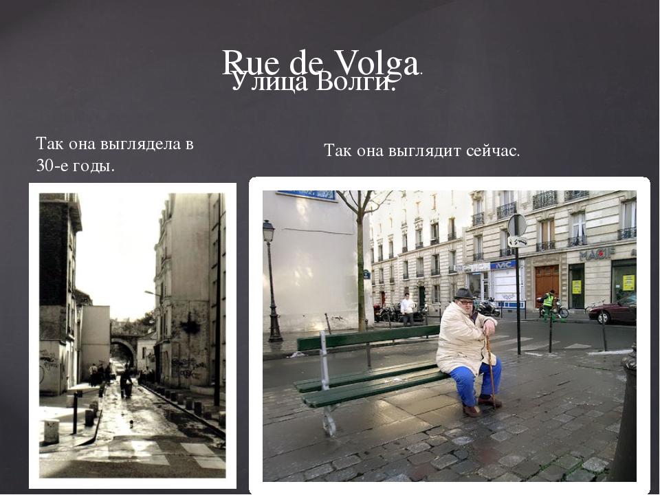 Улица Волги. Так она выглядела в 30-е годы. Так она выглядит сейчас. Rue de V...