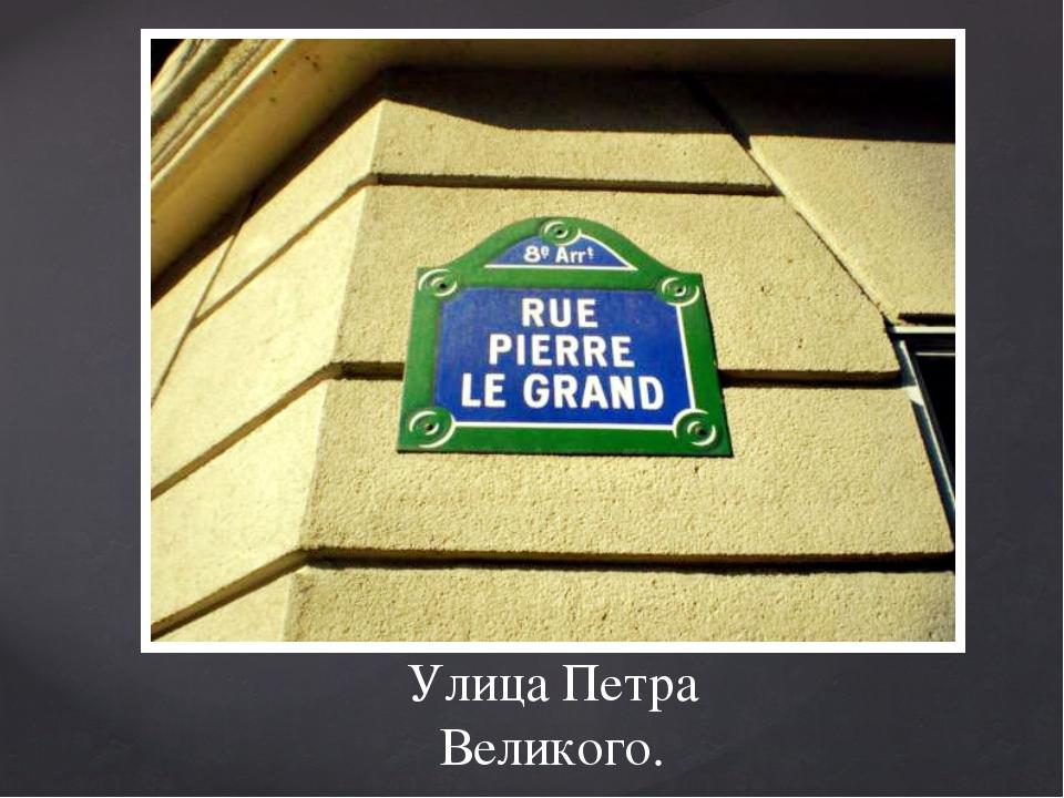 Улица Петра Великого.