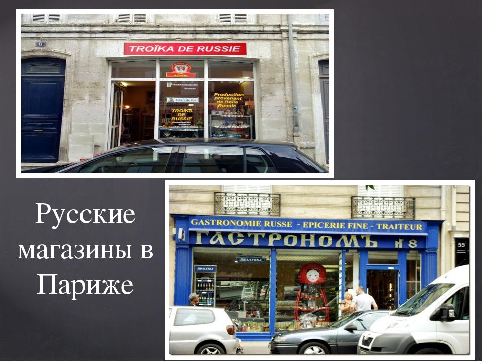 Русские магазины в Париже