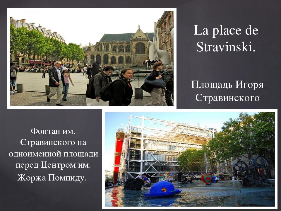 Фонтан им. Стравинского на одноименной площади перед Центром им. Жоржа Помпид...