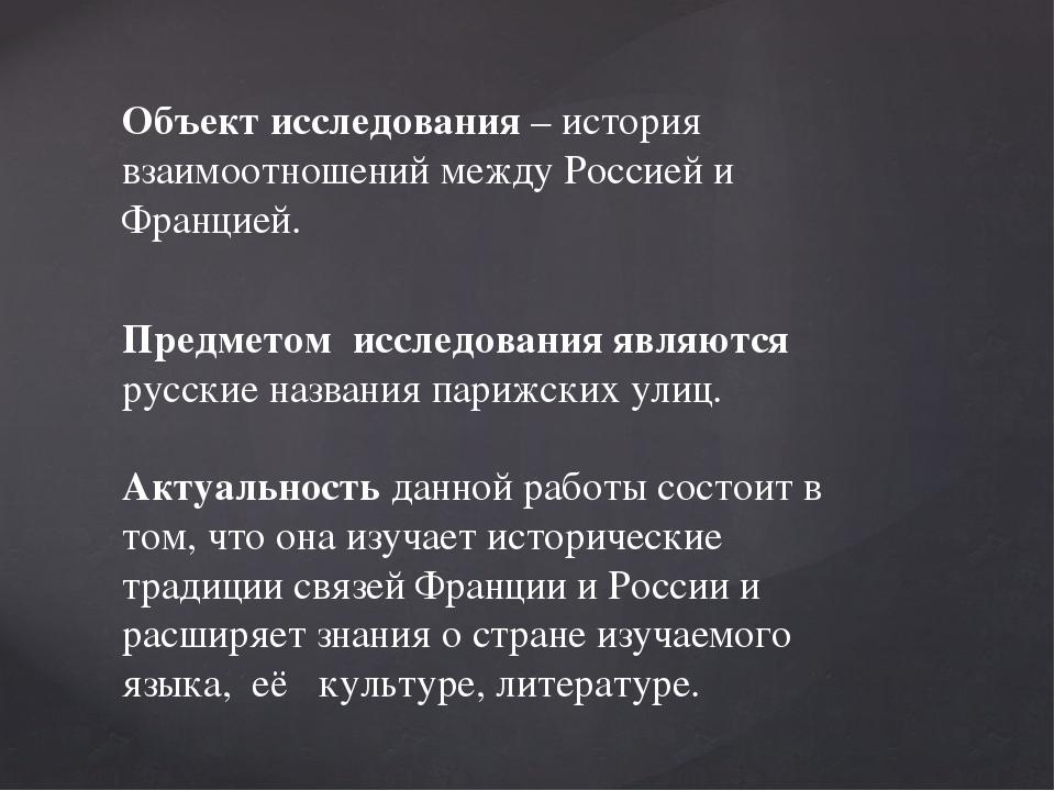 Объект исследования – история взаимоотношений между Россией и Францией. Предм...