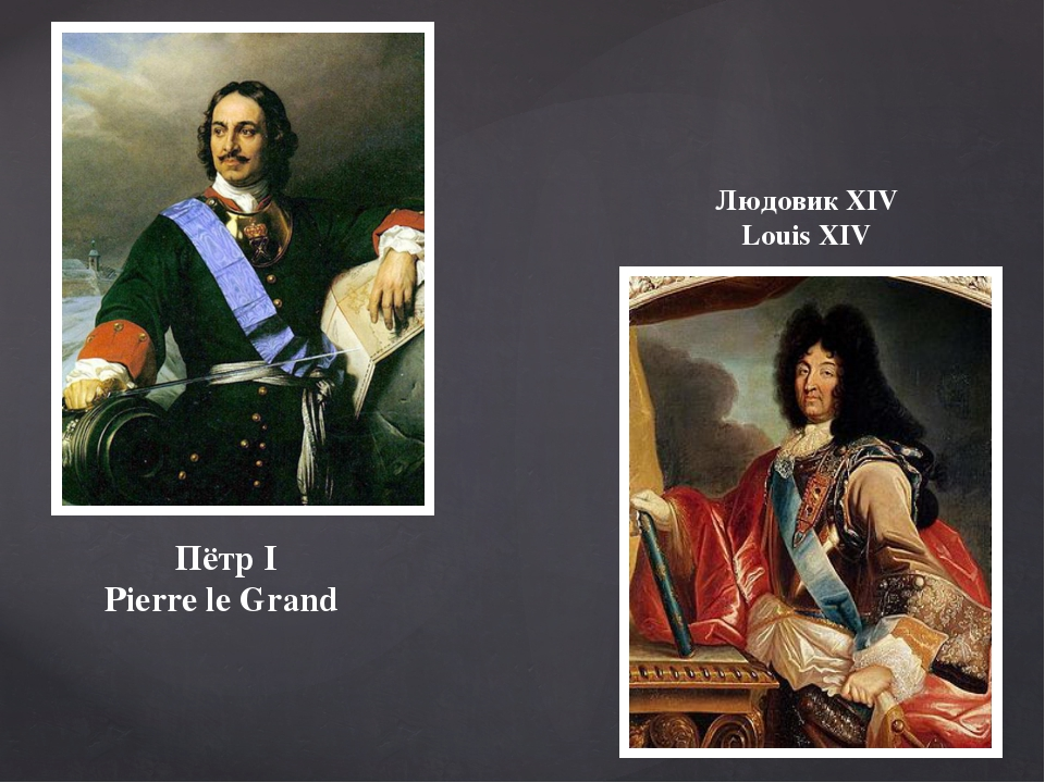 Пётр I Pierre le Grand Людовик XIV Louis XIV