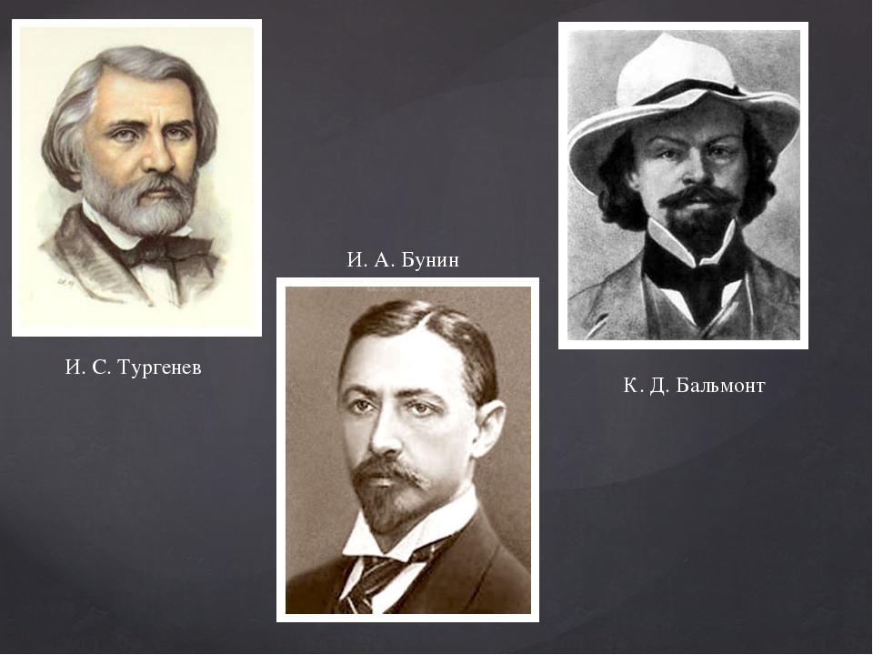 И. С. Тургенев И. А. Бунин К. Д. Бальмонт