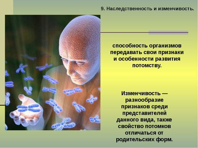 9. Наследственность и изменчивость. Насле́дственность — способность организмо...