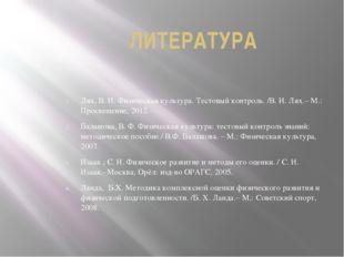 ЛИТЕРАТУРА Лях, В. И. Физическая культура. Тестовый контроль. /В. И. Лях.– М.