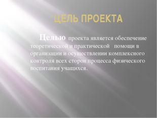 ЦЕЛЬ ПРОЕКТА  Целью проекта является обеспечение теоретической и практическо