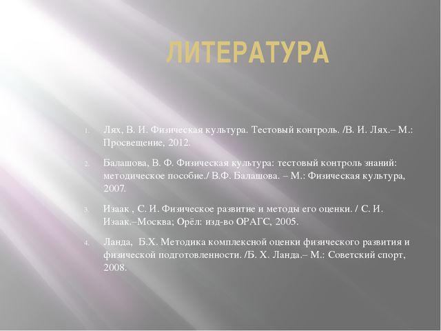 ЛИТЕРАТУРА Лях, В. И. Физическая культура. Тестовый контроль. /В. И. Лях.– М....