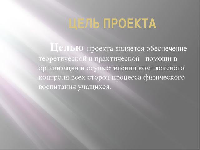 ЦЕЛЬ ПРОЕКТА  Целью проекта является обеспечение теоретической и практическо...