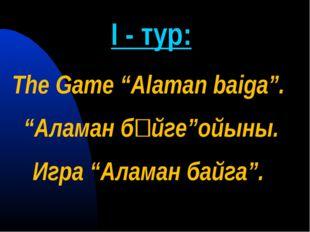 """І - тур: The Game """"Alaman baiga"""". """"Аламан бәйге""""ойыны. Игра """"Аламан байга""""."""