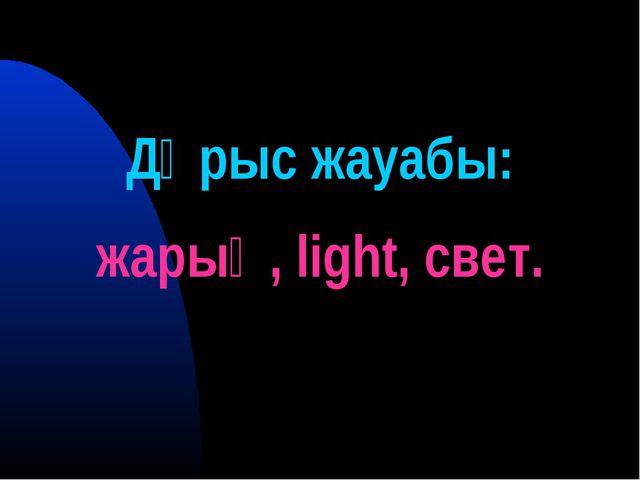 Дұрыс жауабы: жарық, light, свет.