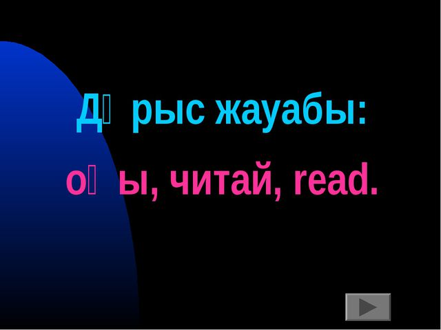 Дұрыс жауабы: оқы, читай, read.