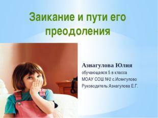 Азнагулова Юлия обучающаяся 5 в класса МОАУ СОШ №2 с.Исянгулово Руководитель: