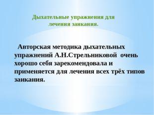 Авторская методика дыхательных упражнений А.Н.Стрельниковой очень хорош
