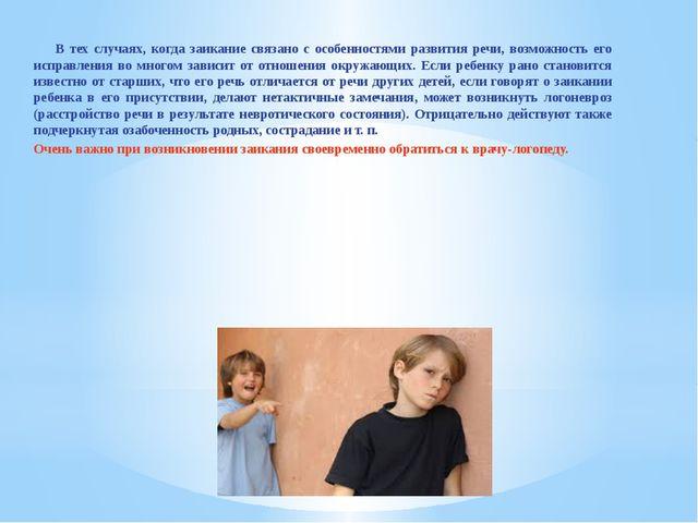 В тех случаях, когда заикание связано с особенностями развития речи, в...