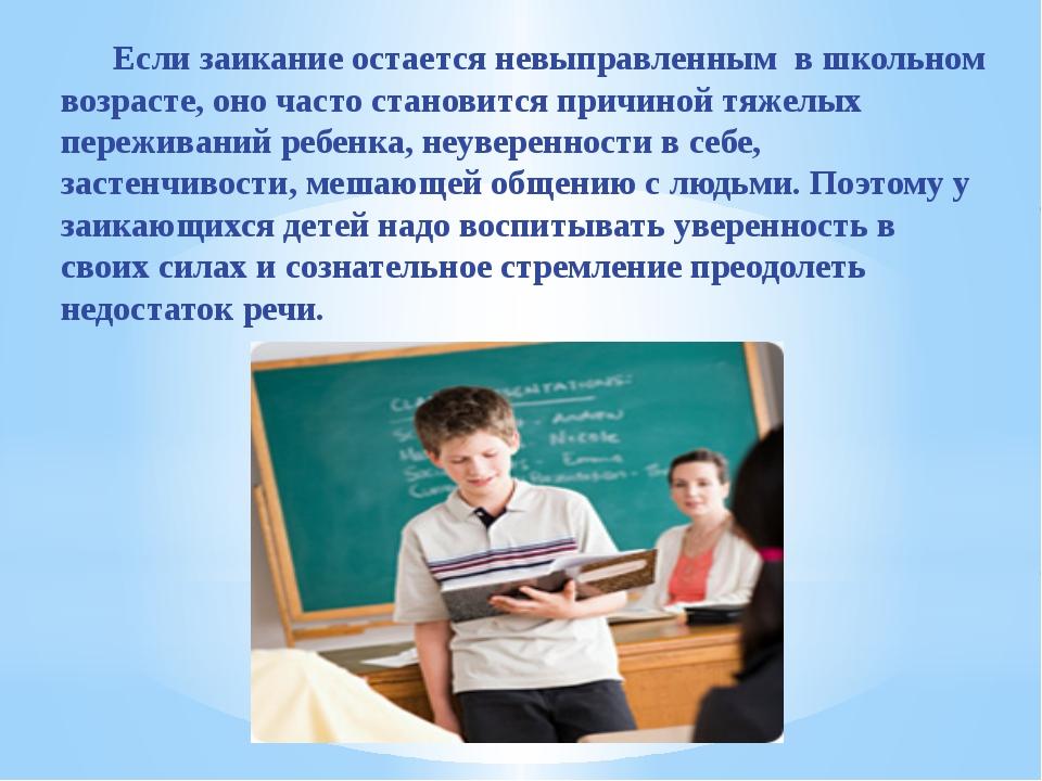 Если заикание остается невыправленным в школьном возрасте, оно часто станов...