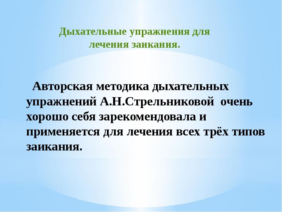Авторская методика дыхательных упражнений А.Н.Стрельниковой очень хорош...