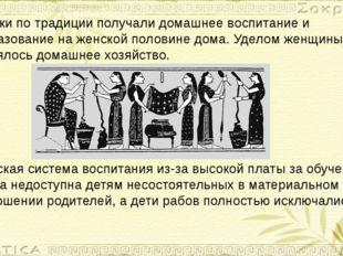 Девочки по традиции получали домашнее воспитание и образование на женской пол