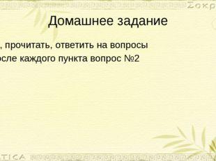 Домашнее задание 33, прочитать, ответить на вопросы После каждого пункта вопр