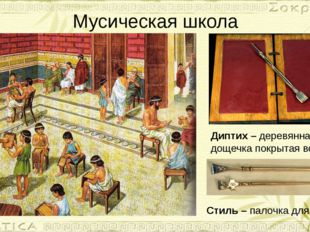 Мусическая школа Диптих – деревянная дощечка покрытая воском Стиль – палочка