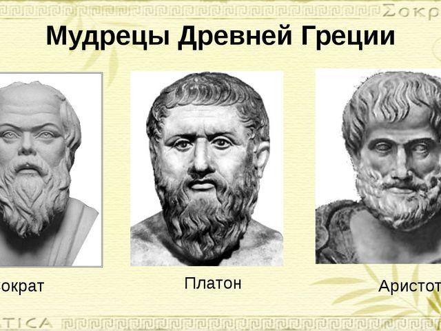 Мудрецы Древней Греции Сократ Платон Аристотель