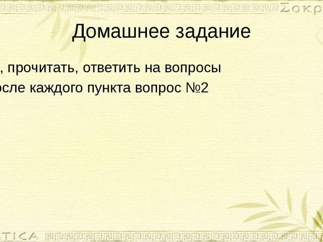 Домашнее задание 33, прочитать, ответить на вопросы После каждого пункта вопр...