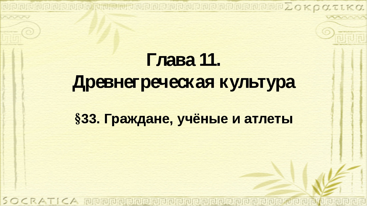 Глава 11. Древнегреческая культура §33. Граждане, учёные и атлеты