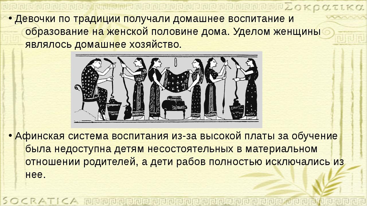 Девочки по традиции получали домашнее воспитание и образование на женской пол...