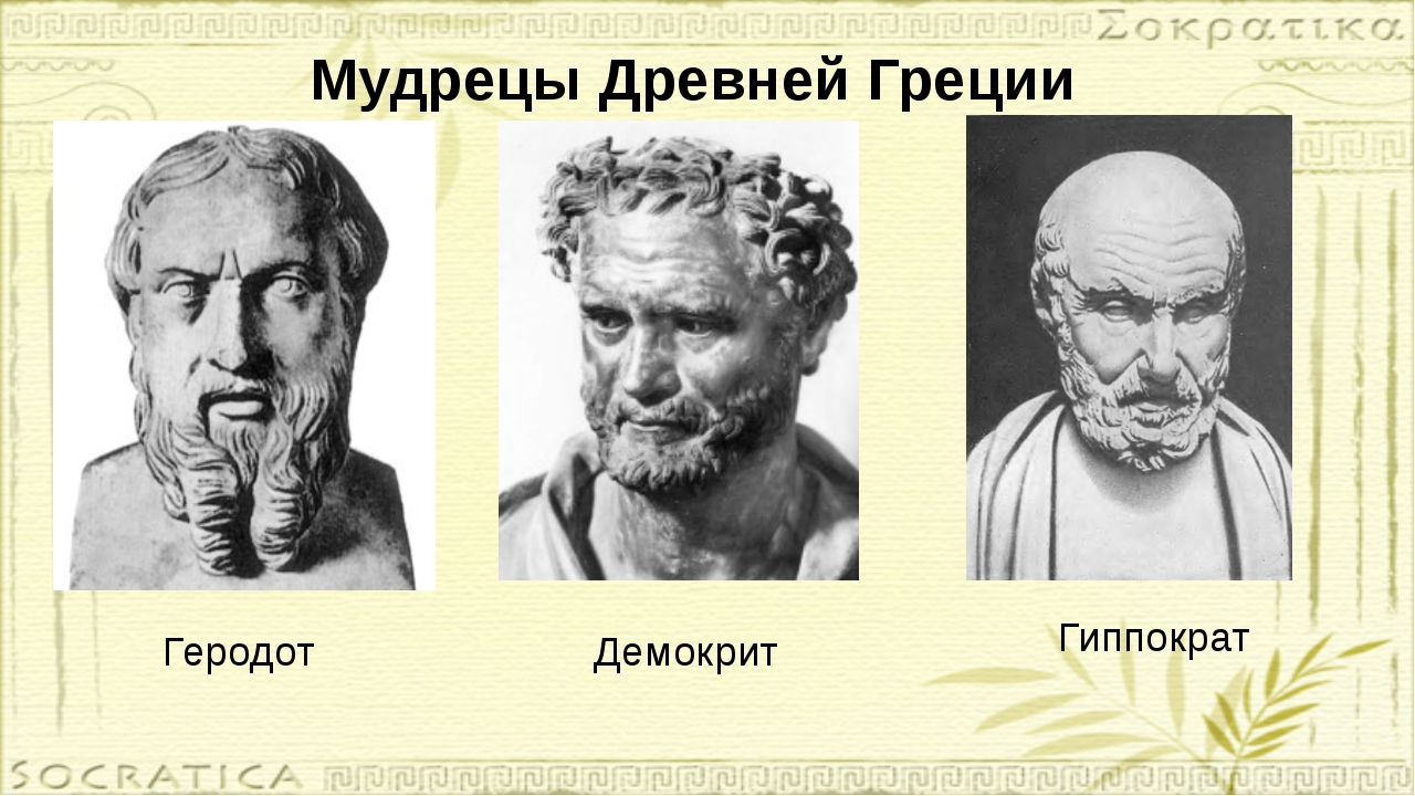 Мудрецы Древней Греции Демокрит Геродот Гиппократ