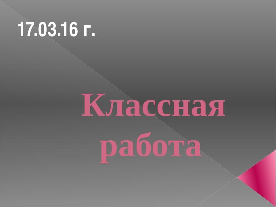 Классная работа 17.03.16 г.