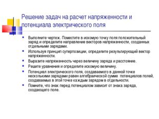 Решение задач на расчет напряженности и потенциала электрического поля Выполн