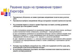 Решение задач на применение правил Кирхгофа Произвольно обозначить на схеме с