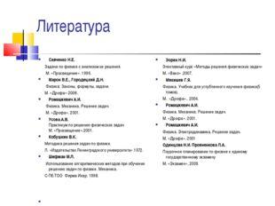 Литература Савченко Н.Е. Задачи по физике с анализом их решения. М. «Просвеще
