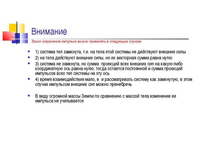 Внимание Закон сохранения импульса можно применять в следующих случаях: 1) си...