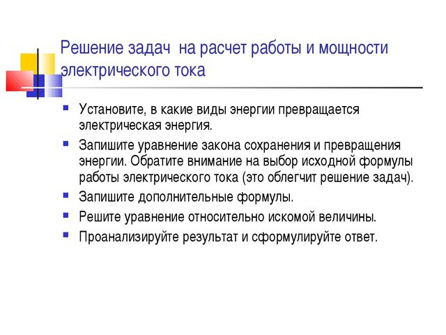 Решение задач на расчет работы и мощности электрического тока Установите, в к...