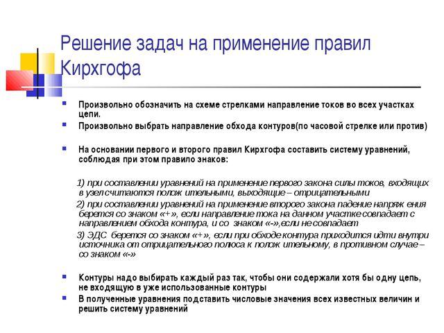 Решение задач на применение правил Кирхгофа Произвольно обозначить на схеме с...