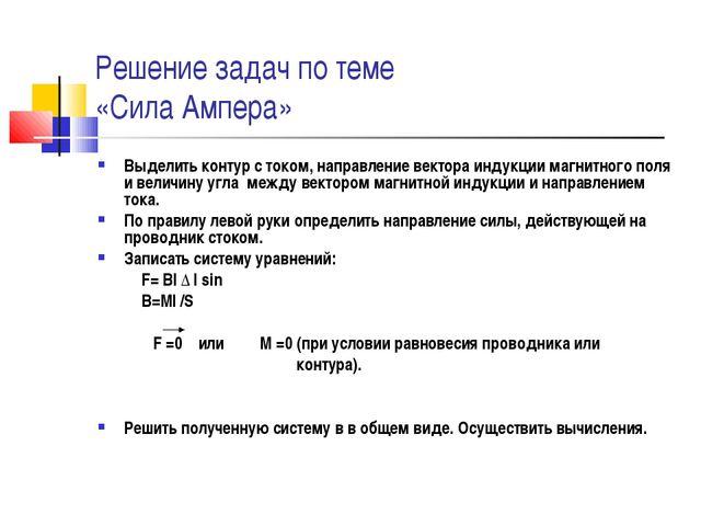 Решение задач по теме «Сила Ампера» Выделить контур с током, направление вект...