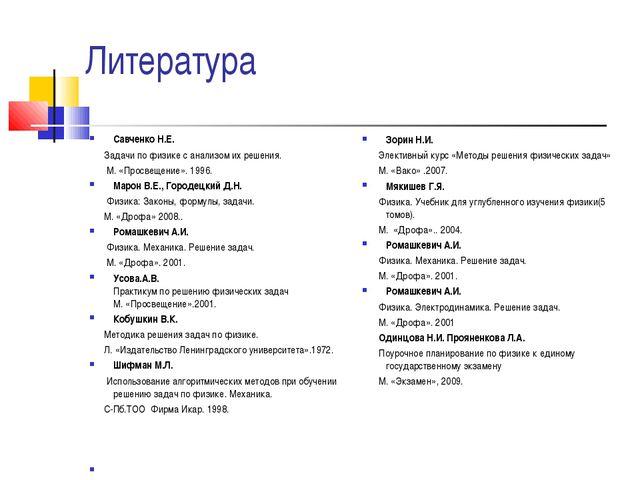 Литература Савченко Н.Е. Задачи по физике с анализом их решения. М. «Просвеще...