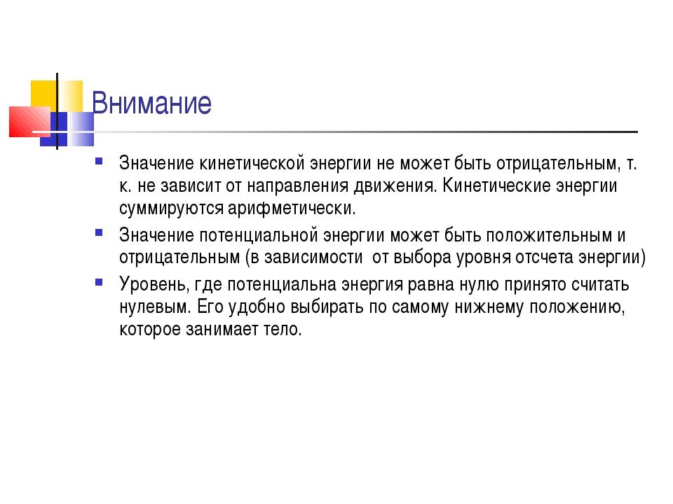 Внимание Значение кинетической энергии не может быть отрицательным, т. к. не...