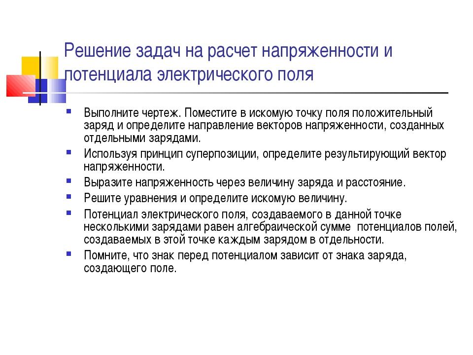 Решение задач на расчет напряженности и потенциала электрического поля Выполн...