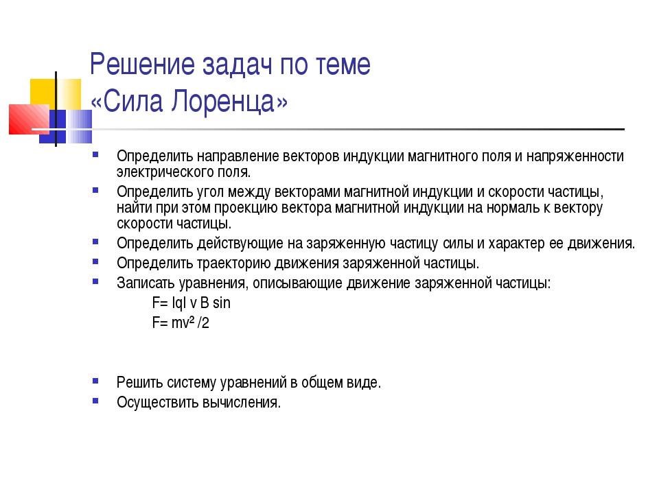 Решение задач по теме «Сила Лоренца» Определить направление векторов индукции...
