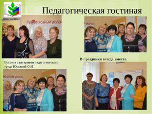 Педагогическая гостиная Встреча с ветераном педагогического труда Юрьевой О.