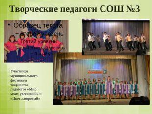 Творческие педагоги СОШ №3 Участники муниципального фестиваля творчества педа