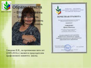 Говорова И.И., на протяжении пяти лет (2009-2015г.г.) является председателем