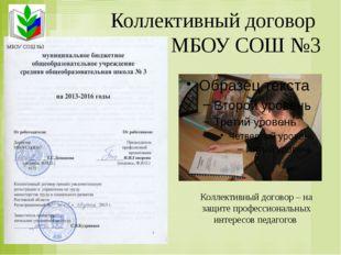 Коллективный договор МБОУ СОШ №3 Коллективный договор – на защите профессиона