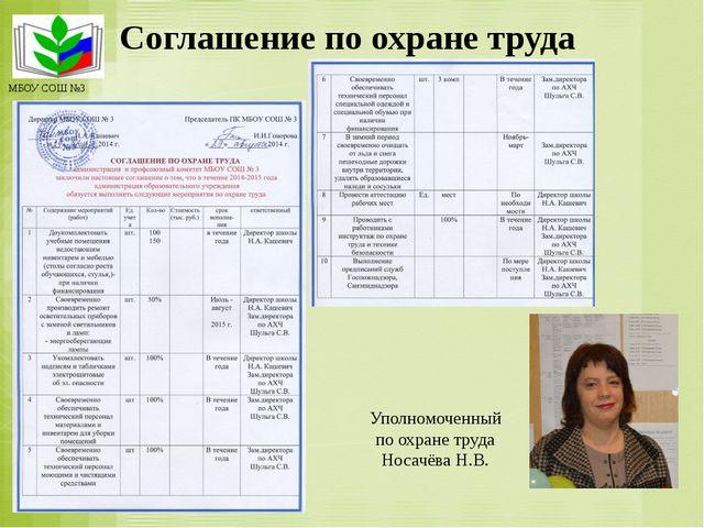 Соглашение по охране труда Уполномоченный по охране труда Носачёва Н.В. МБОУ...